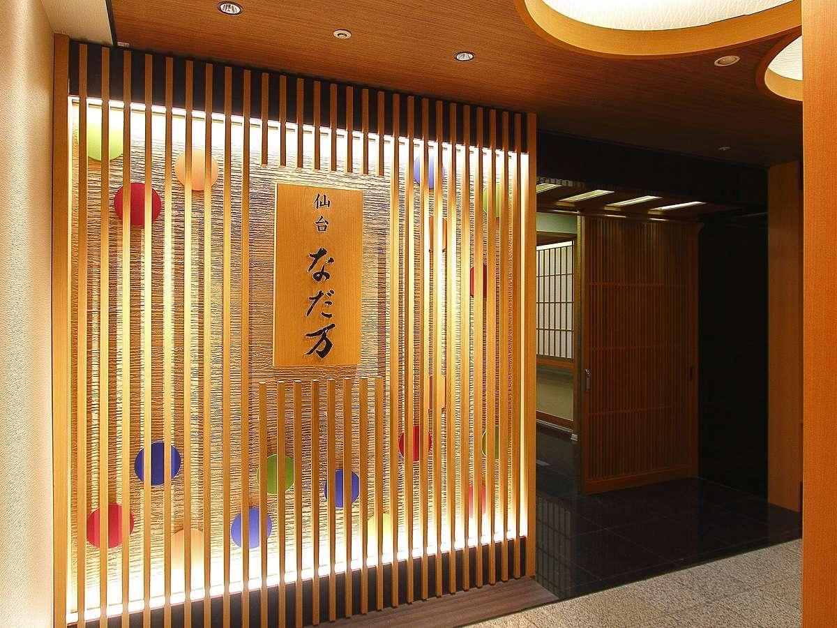 SENDAI KOKUSAI HOTEL - Hotels Rooms & Rates | Sendai, Miyagi Hotels