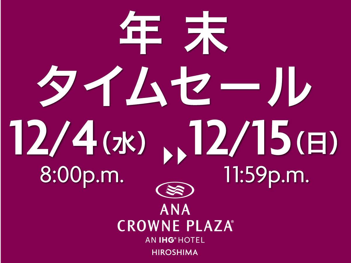 ANA Crowne Plaza Hotel Hiroshima