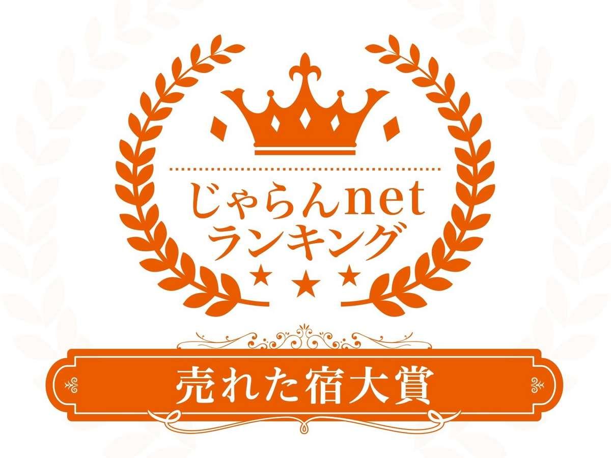 じゃらんnetランキング売れた宿大賞滋賀県2019(1~10室部門)1位受賞