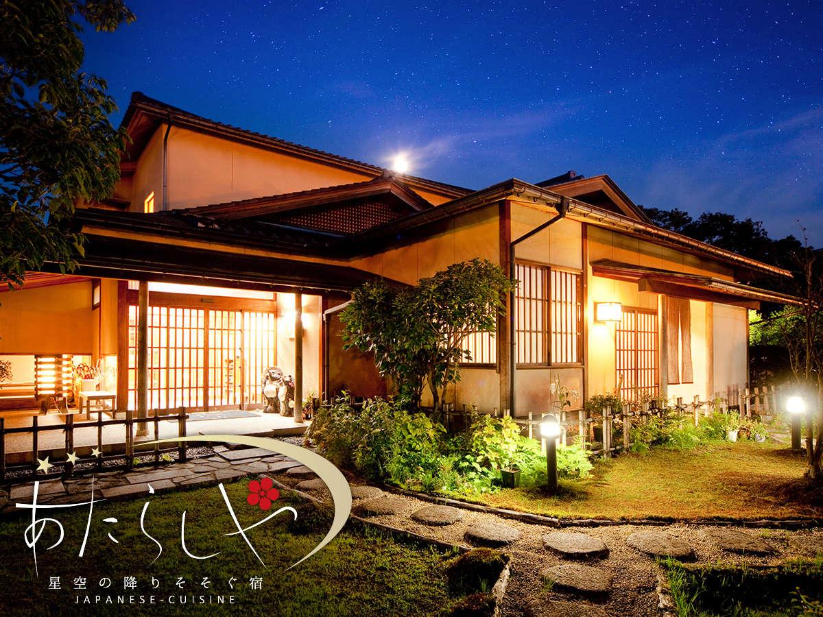 創業250年、金沢の温泉旅館「星空の降りそそぐ宿あたらしや」お二人の想い出となる感動の星空です。