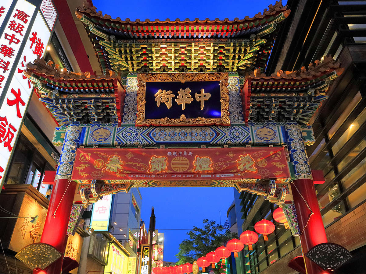 ■中華街まで徒歩3分■横浜名物を食べ歩きして満喫♪華やかな景観は全てがフォトスポット