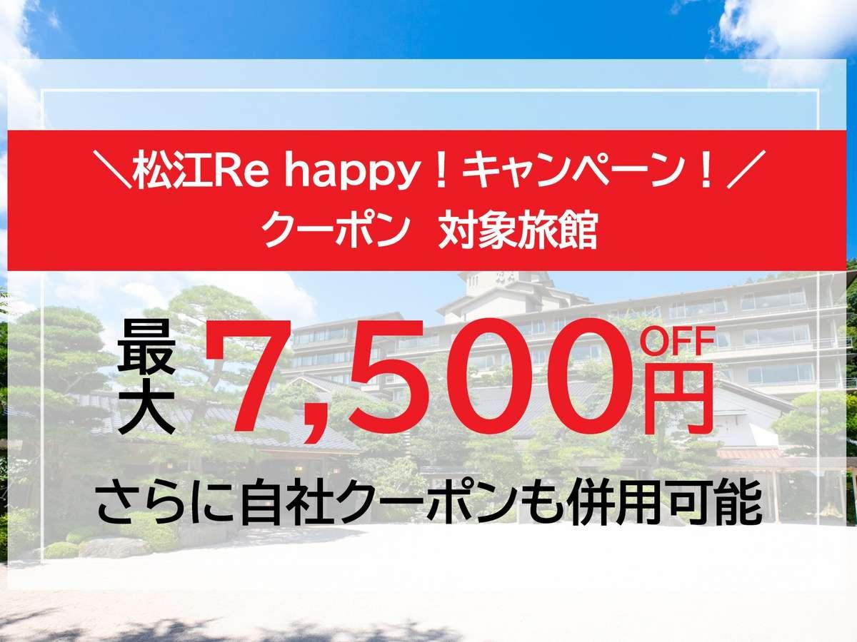 松江Rehappyキャンペーン