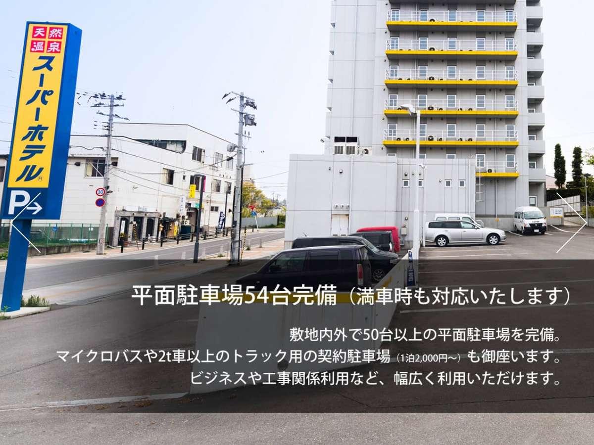 【出し入れ自由】無料54台の駐車場