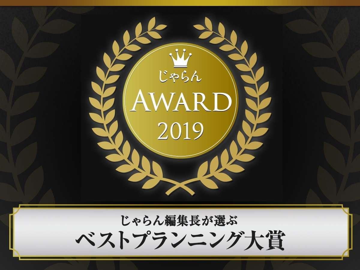 2019じゃらん編集長が選ぶベストプランニング大賞(関東・甲信越エリア)