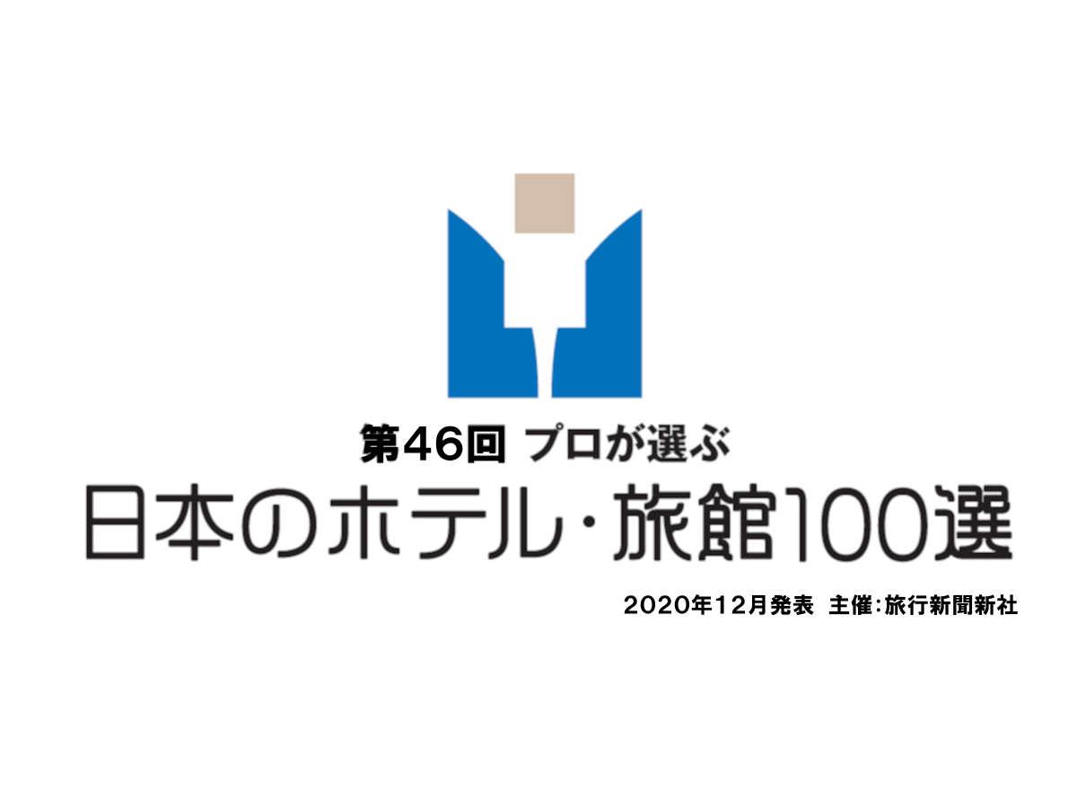 第46回プロが選ぶ日本のホテル・旅館100選 企画部門3年連続受賞!