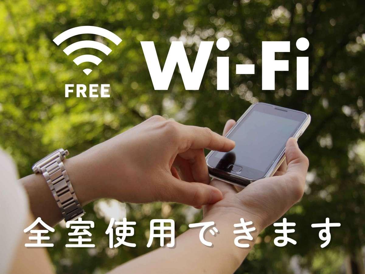 全館Wi-Fi接続可能!ルーターの貸出も行っております