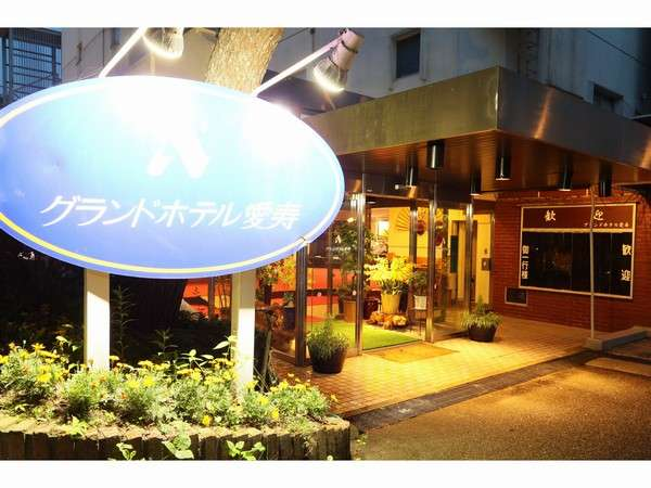 グランドホテル愛寿