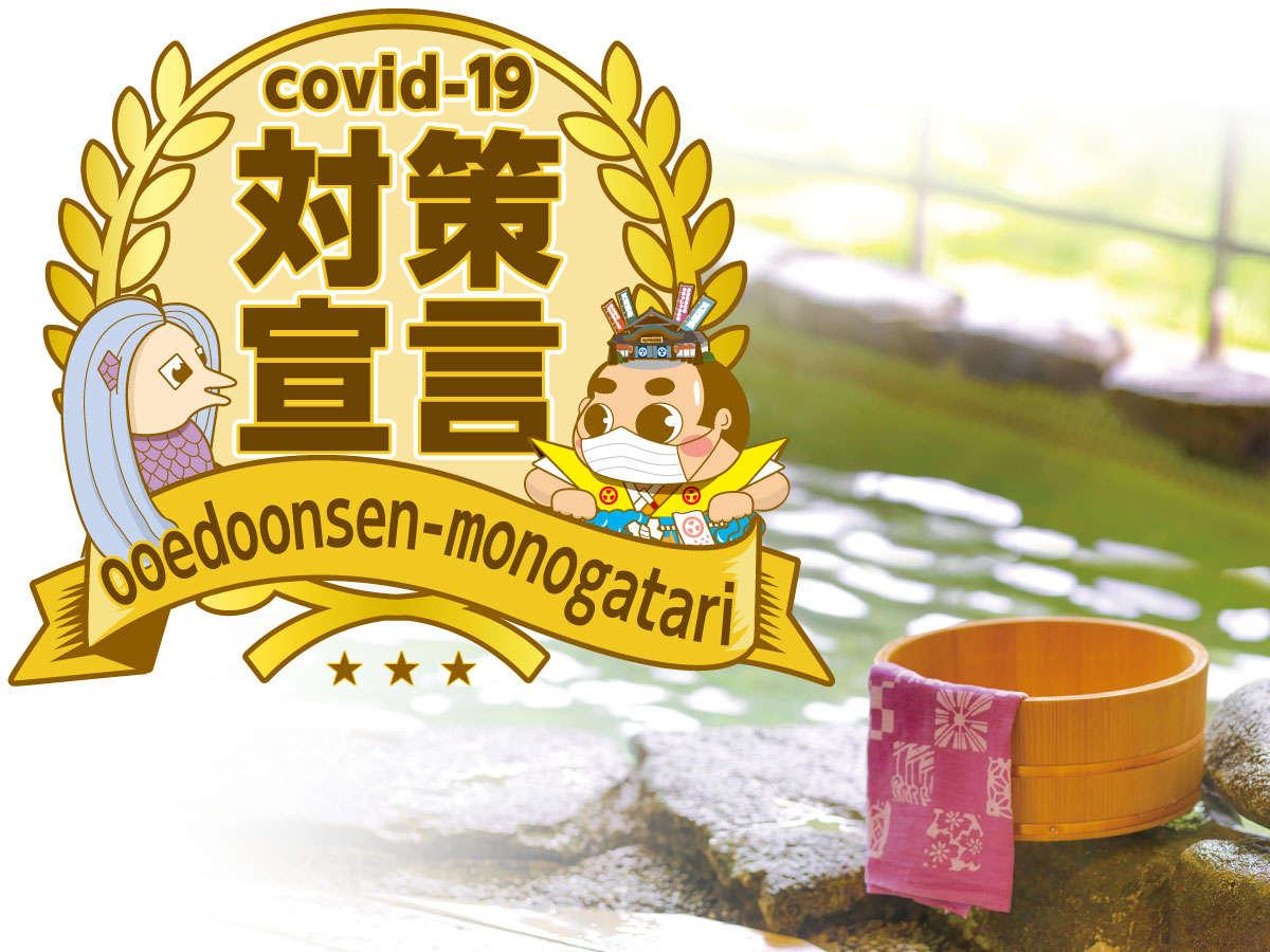 大江戸温泉物語 新型コロナウイルス感染対策プロジェクト
