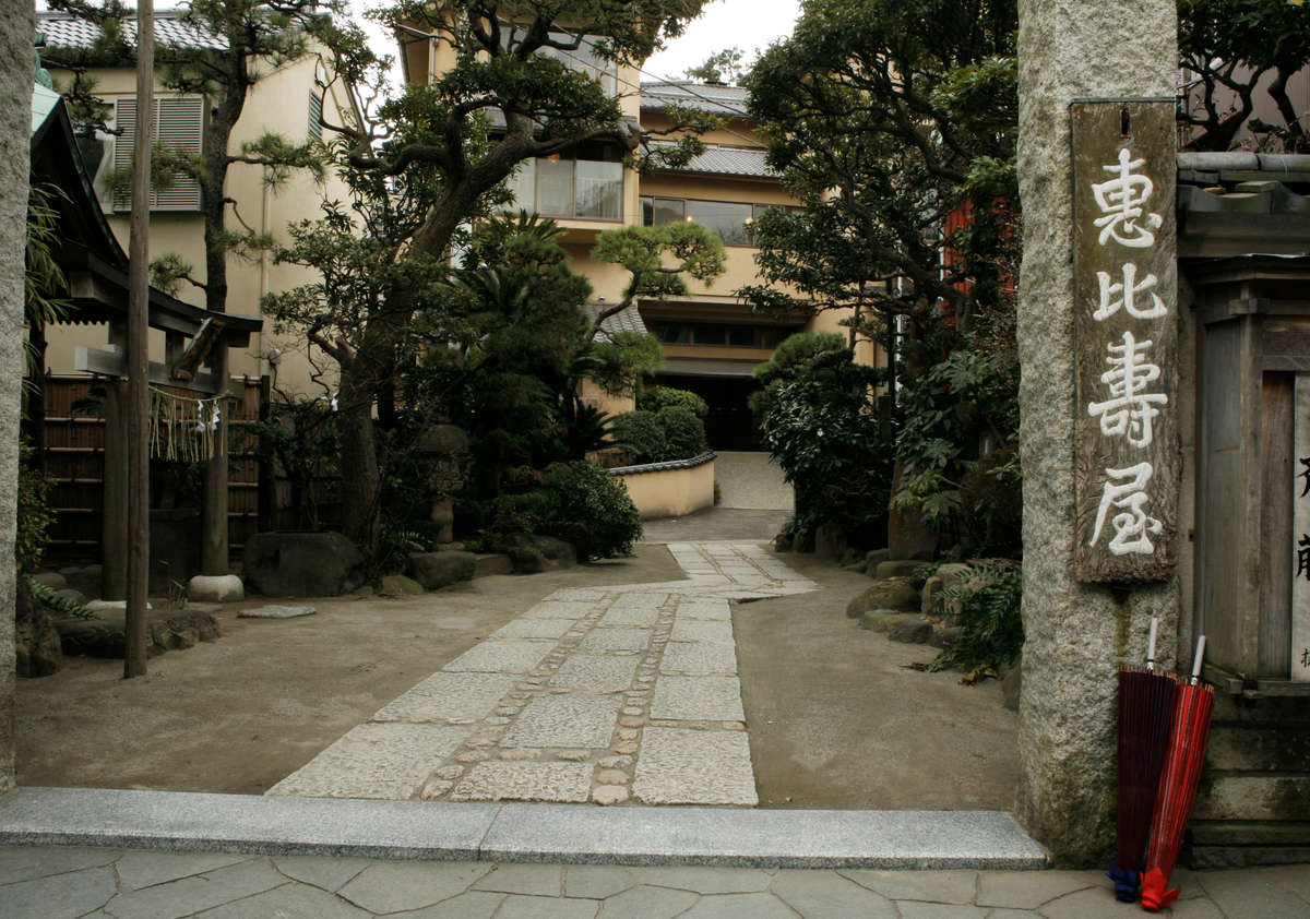創業江戸初期。400余年の伝統ある江の島島内、老舗料理旅館の正面入口。