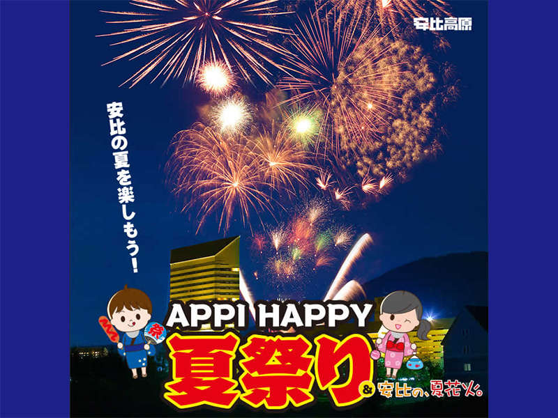 APPI Hills Shirakabanomori 3