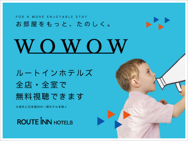wowowは全客室で無料視聴できます。