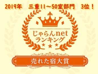 じゃらんnet ランキング2019 【売れた宿大賞】三重11~50室部門 3位!!!
