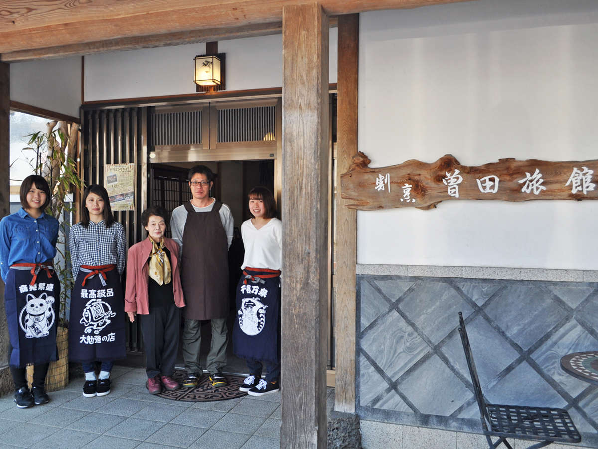 【外観】曽田旅館 皆様のお越しをお待ちしております。