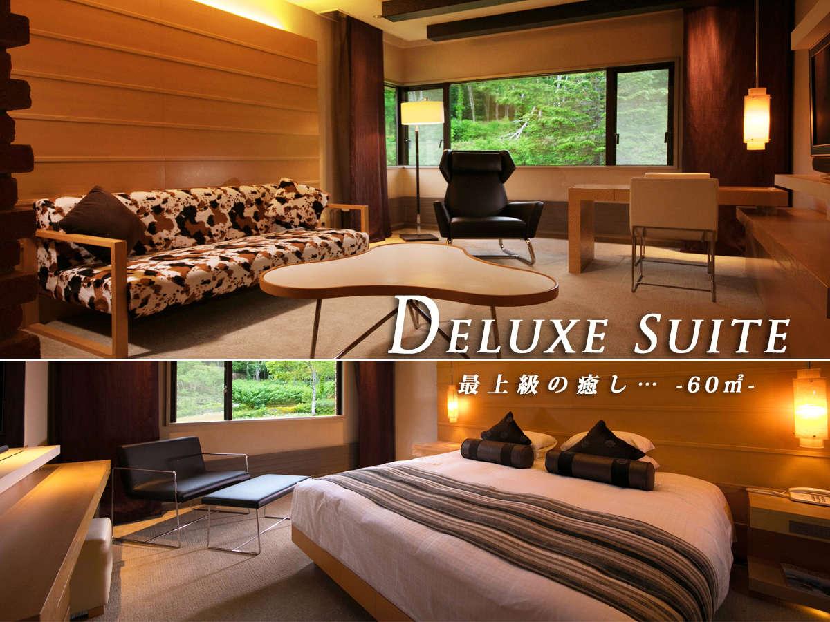 """【デラックススイート】 60平米を使った贅沢な空間。""""暮らすようなリゾート"""" をお楽しみいただけます"""