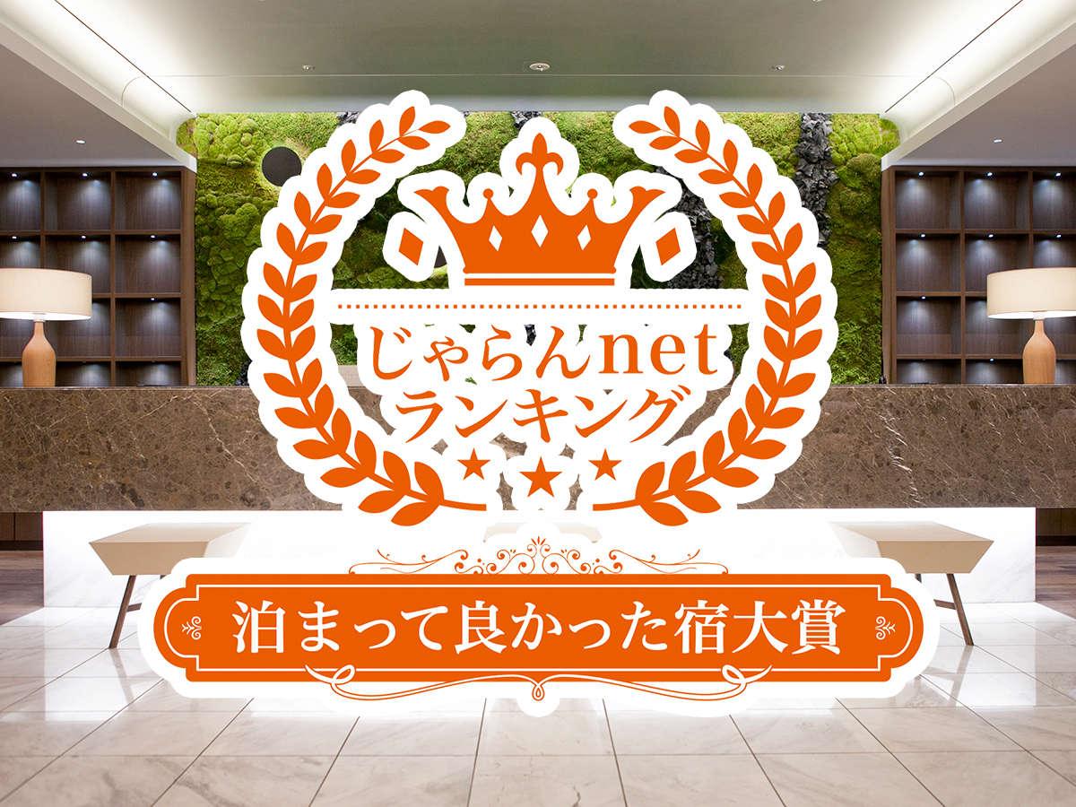 じゃらんnetランキング2019 泊まって良かった宿大賞 福岡県 101-300室部門 3位