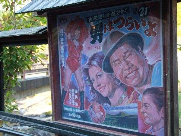 【寅さん】「男はつらいよ」ロケ地になった田の原温泉。看板屋さんが特別に描いてくれました