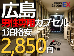 Hiroshima New Japan EX (Capsule hotel Sauna spa for men)