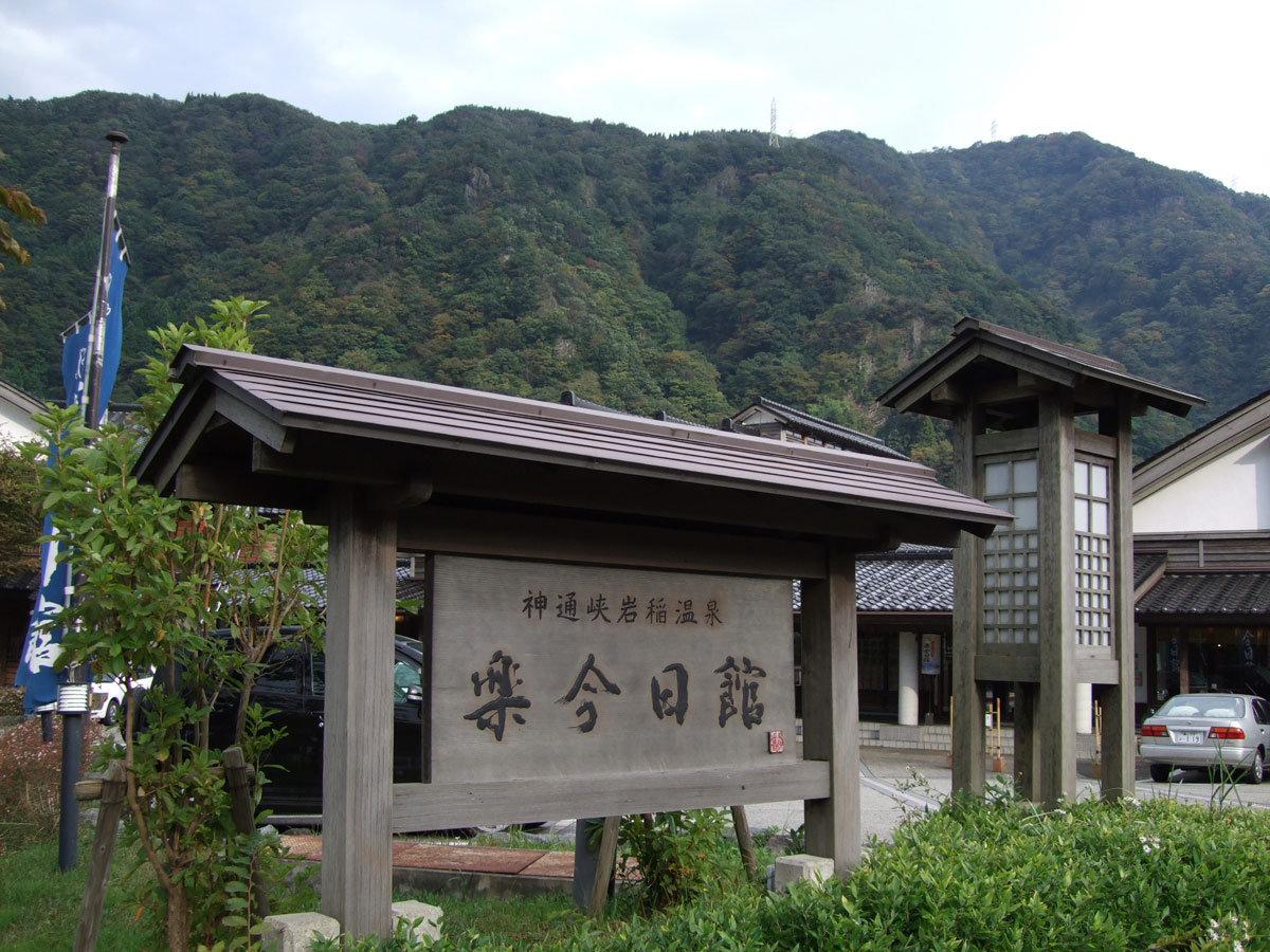 *豊かな自然に囲まれた神通峡のほとりにある公共の温泉宿です