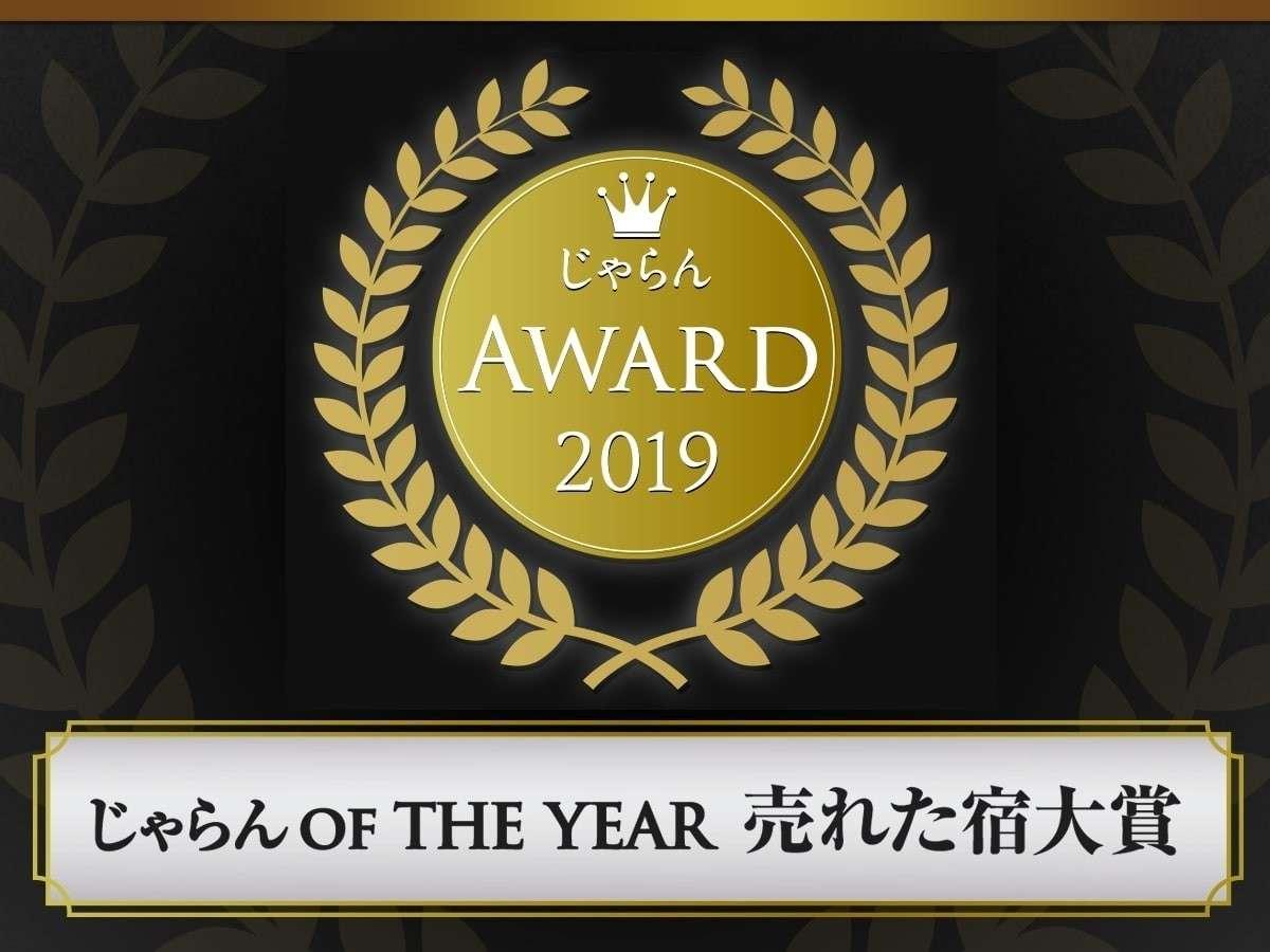 2019年度 九州 じゃらん OF THE YEAR 売れた宿大賞 1~10室以下部門  2位に選出されました