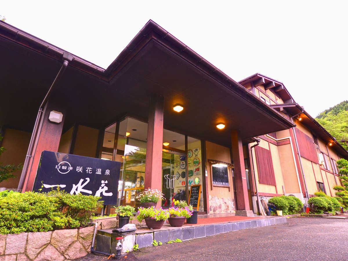 *雄大な阿賀野川と菅名岳の麓に佇む純和風の落ち着いた雰囲気の宿。