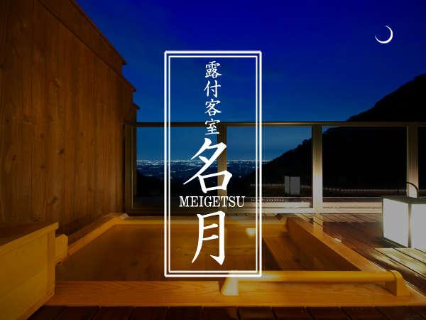 【お部屋のご案内】 [露天風呂付客室◇名月-MEIGETSU-]