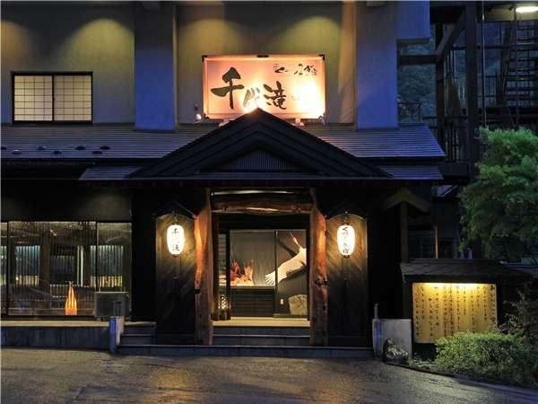 【くつろぎ宿 千代滝】会津の雰囲気を感じさせる玄関でみなさまをお待ちしております。