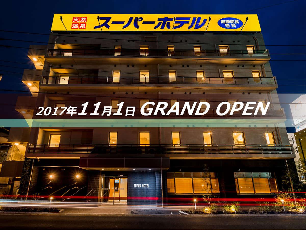 ■スーパーホテル埼玉・久喜 外観