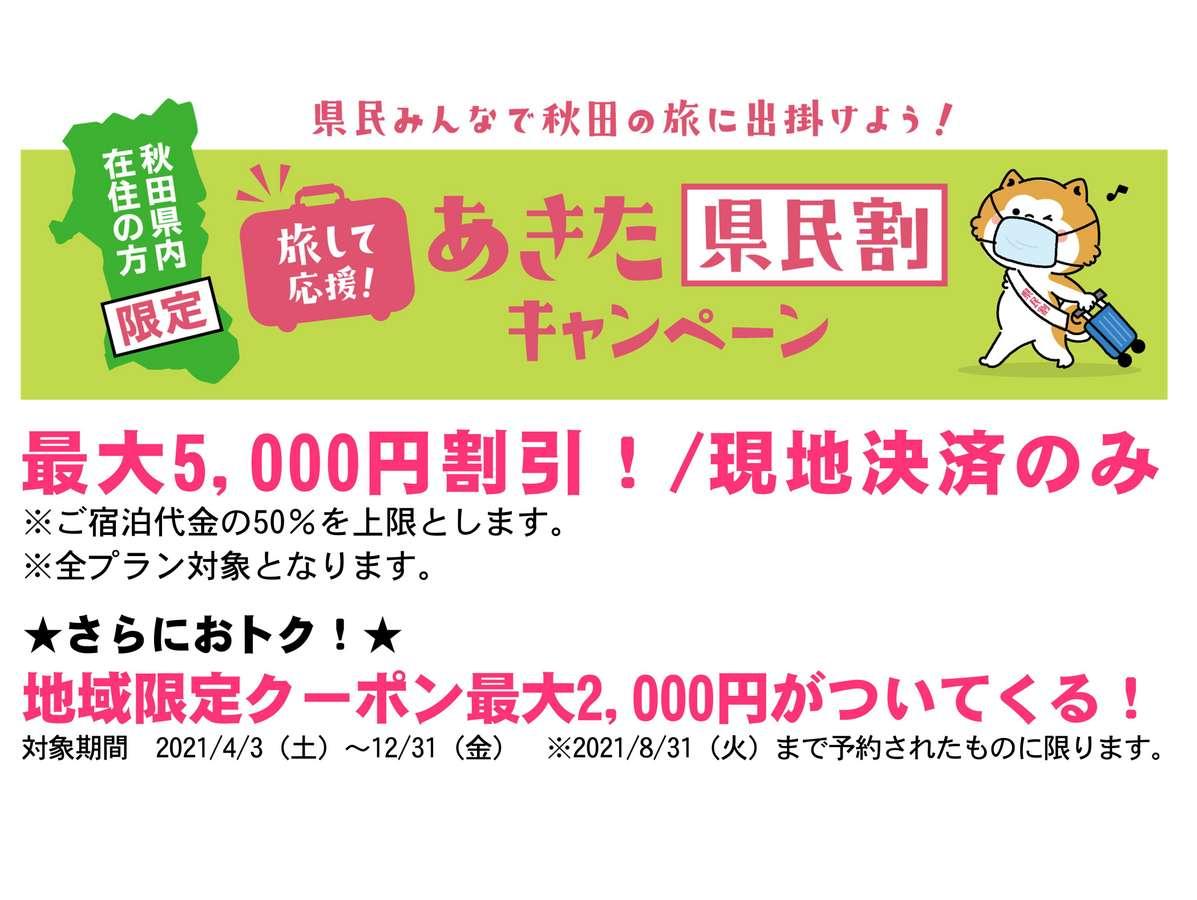 秋田県民割利用できます。