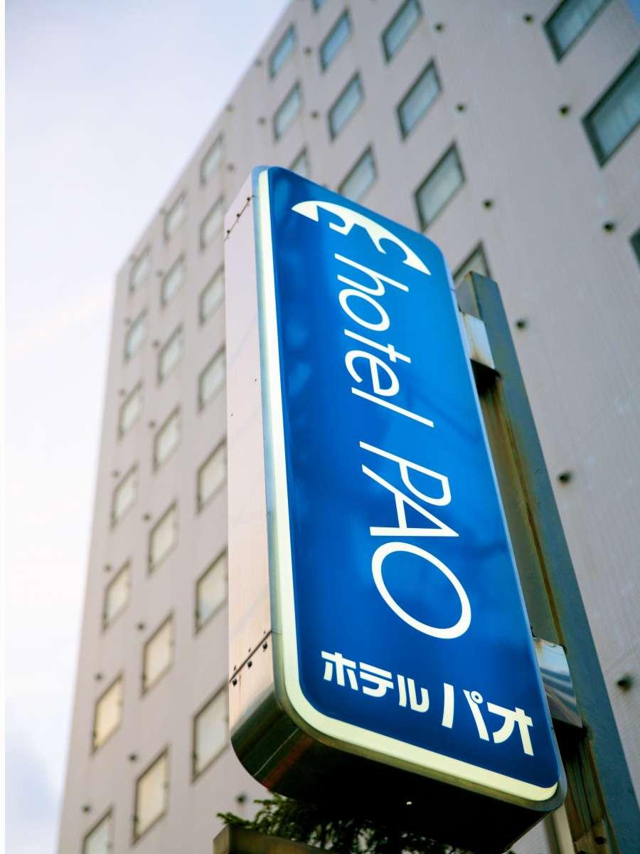 ★ホテルパオ★正面通りの看板