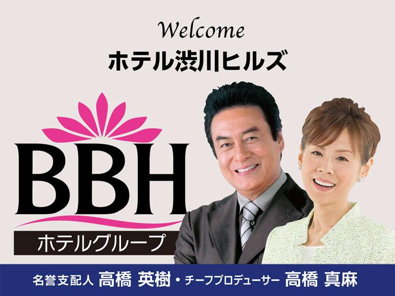 2019年7月25日BBHホテルグループとしてリブランドオープン♪