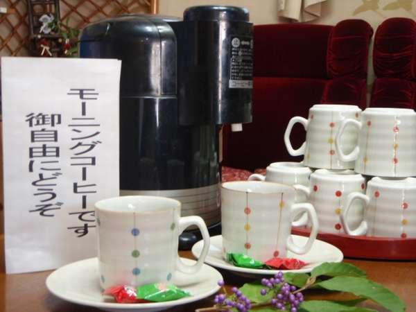 モーニングコーヒー無料です ☆