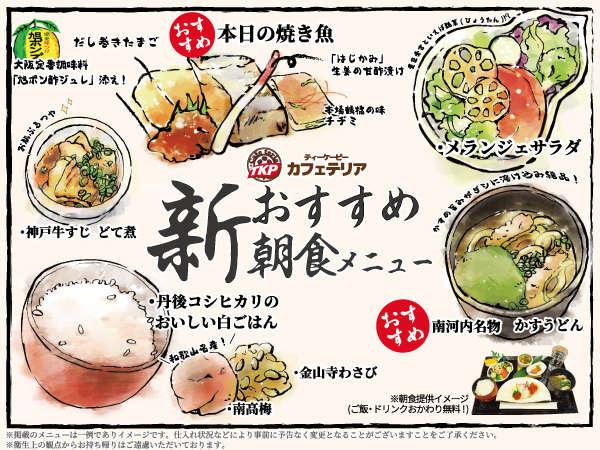 朝食がリニューアル!関西各地の名物を朝から堪能いただけます。