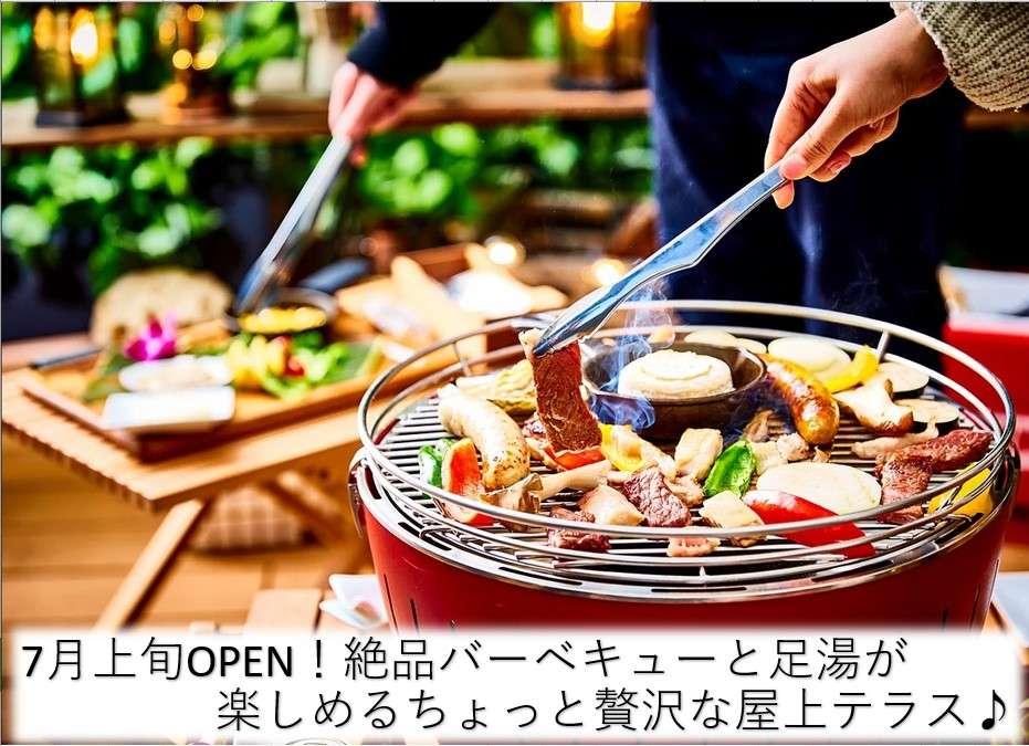7月上旬OPEN!屋上BBQテラス(足湯付き)