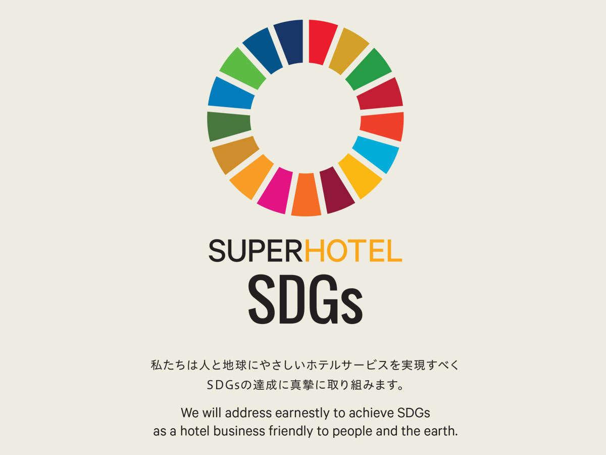 持続可能な地球と社会を実現させたいと考えています。私達はお客様と共にSDGsの実現に取り組みます。