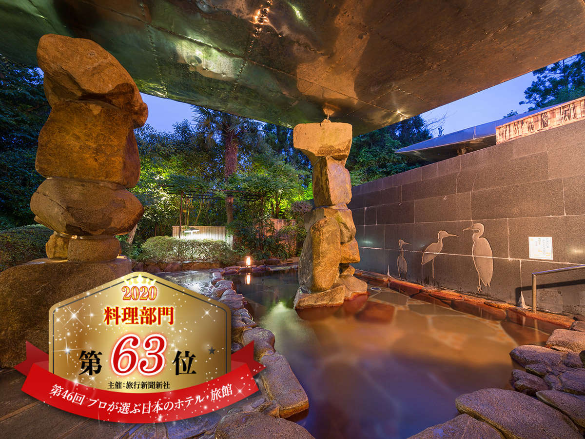 2021年 【露天風呂】空充秋氏造作の石積みモニュメントをお楽しみください。