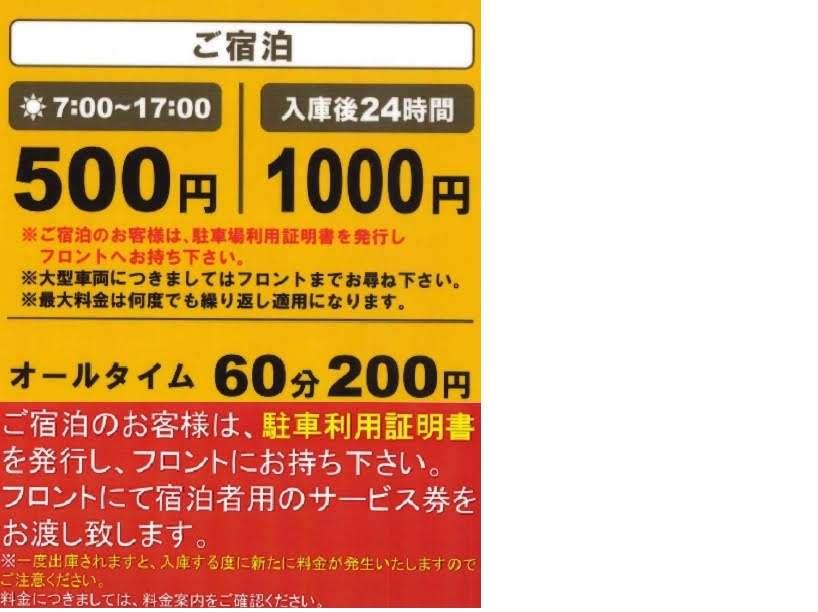 普通車はすべて有料(24h最大1000円 再度の駐車の場合も料金が発生します) 大型車要相談