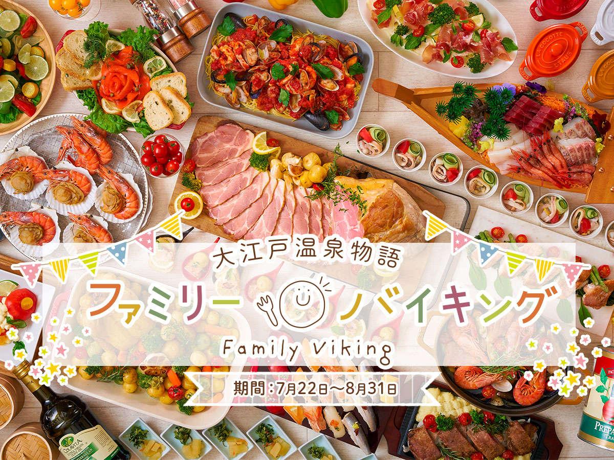 夏のファミリーバイキング(7/22~8/31)/お子さまから大人まで楽しめる、夏のメニューが食べ放題!