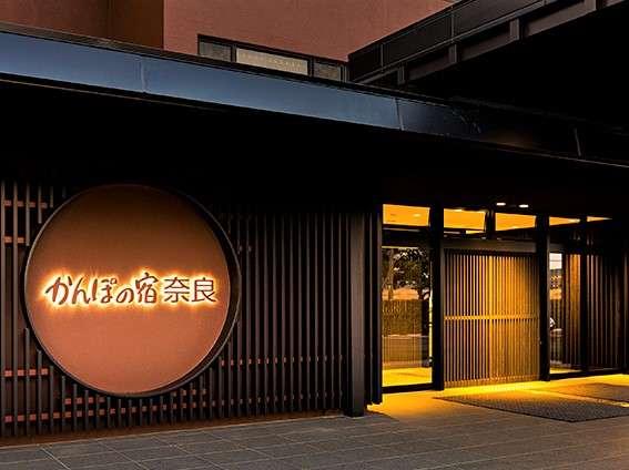 かんぽの宿奈良へようこそ