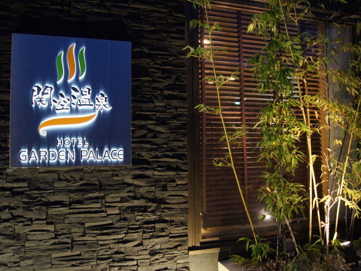 関空温泉ホテルガーデンパレス 外観