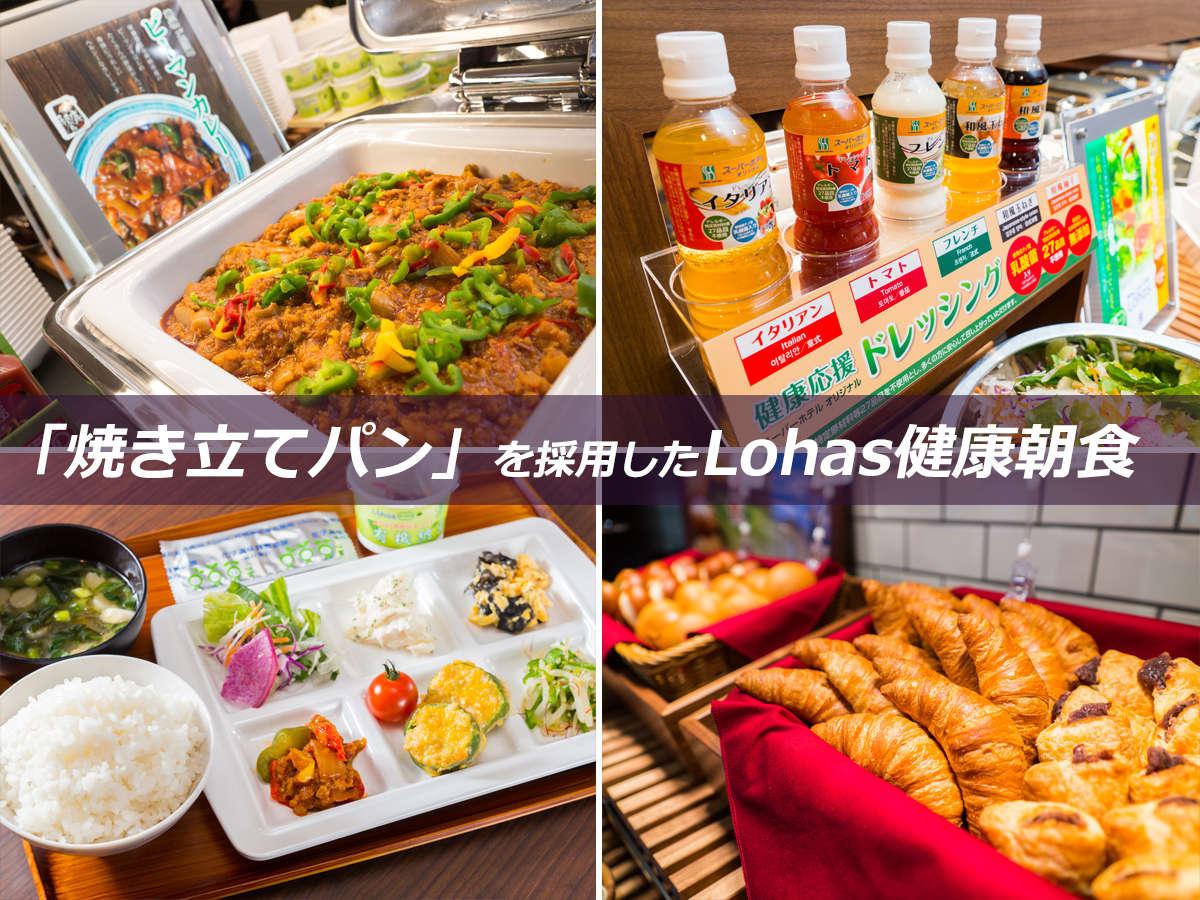 毎朝ホテルで焼き上げる「焼き立てパン」を採用したLohas無料健康朝食