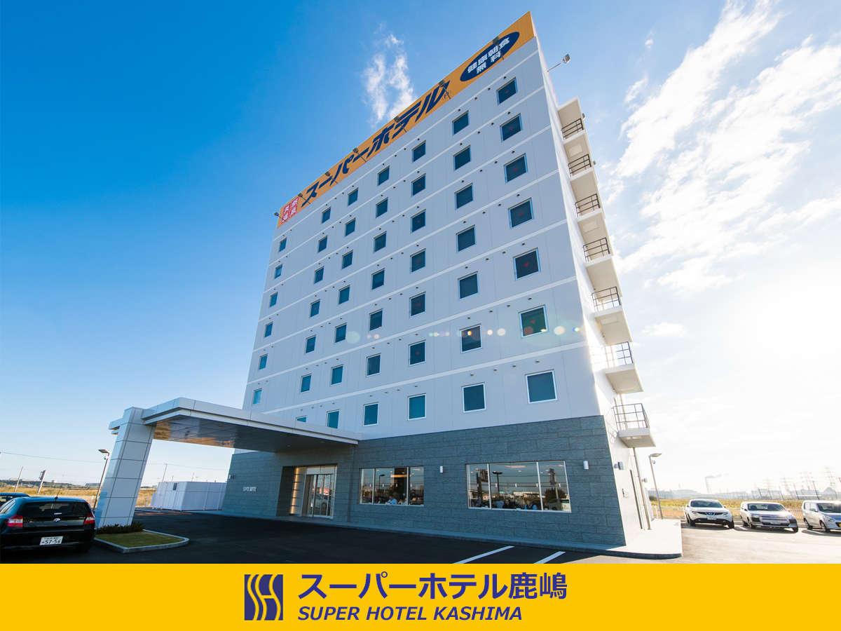 スーパーホテル鹿嶋・外観