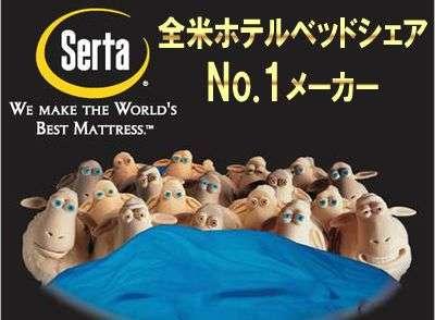 全米ナンバー1マットレス「サータ」を使用 体圧分散&静かでここちよい寝心地です♪