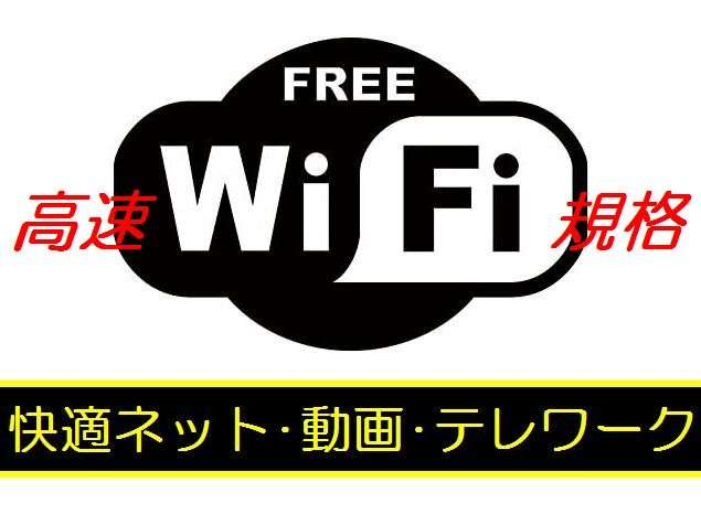 Wi-Fiは専用ルーターなので混雑時も通信が安定。動画やテレワークも快適です^^
