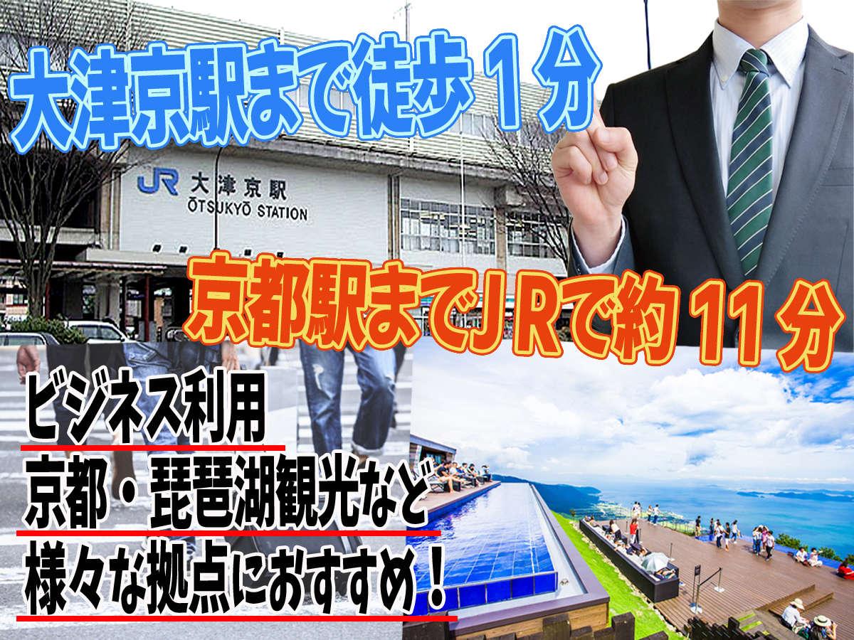 JR大津京駅まで徒歩1分♪京都駅までJRで約11分!!好立地なビジネスホテルです◎