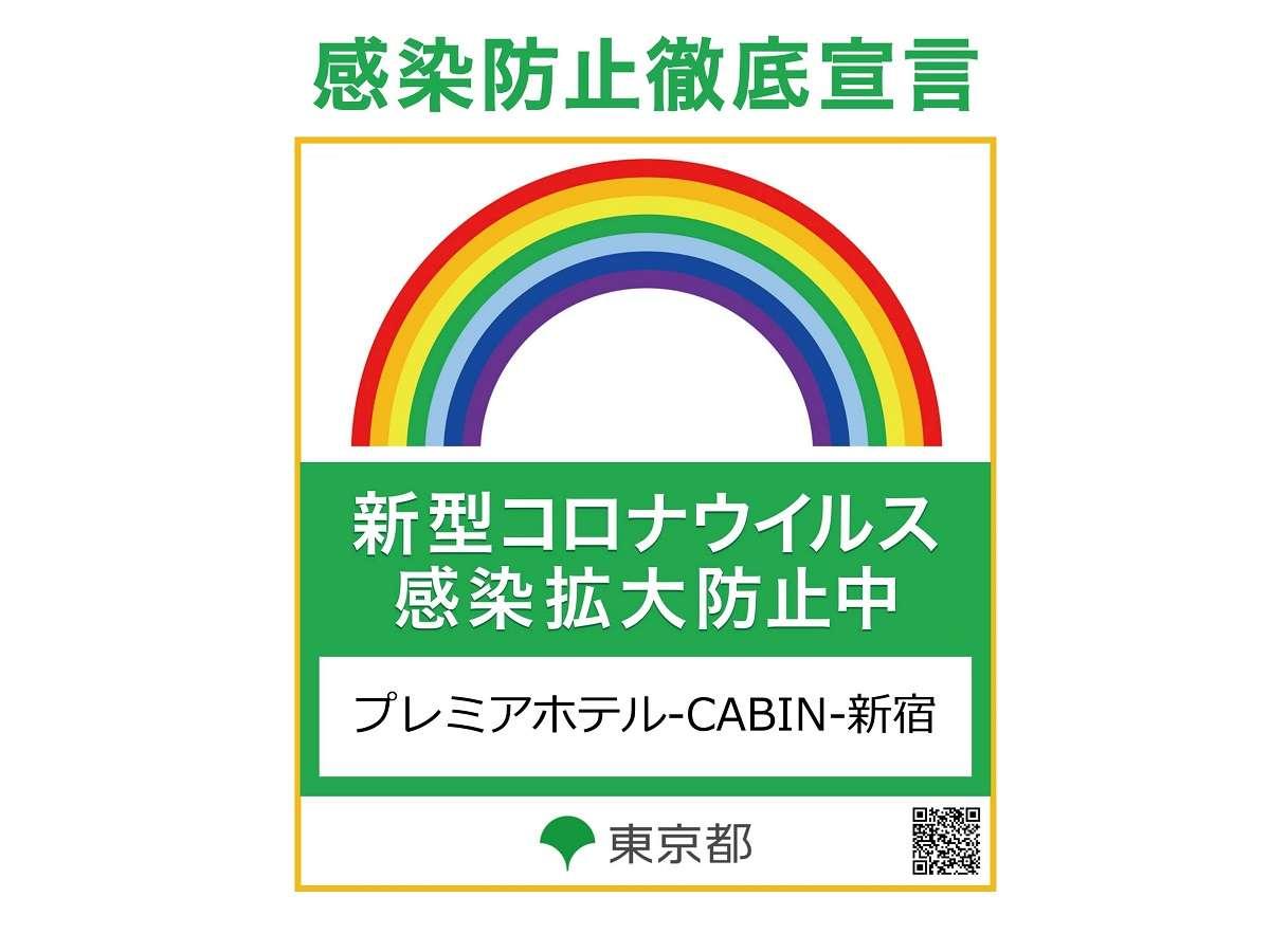 東京都公認★感染防止徹底宣言ステッカーを取得しています