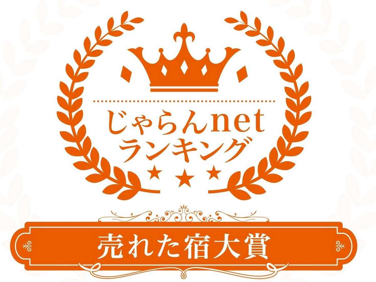 じゃらんnetランキング 大分県 売れた宿大賞受賞!
