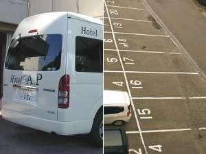 大阪空港お迎えは毎日22時まで。お送りは朝6時から10時の間20分間隔で。駐車場は宿泊者無料。
