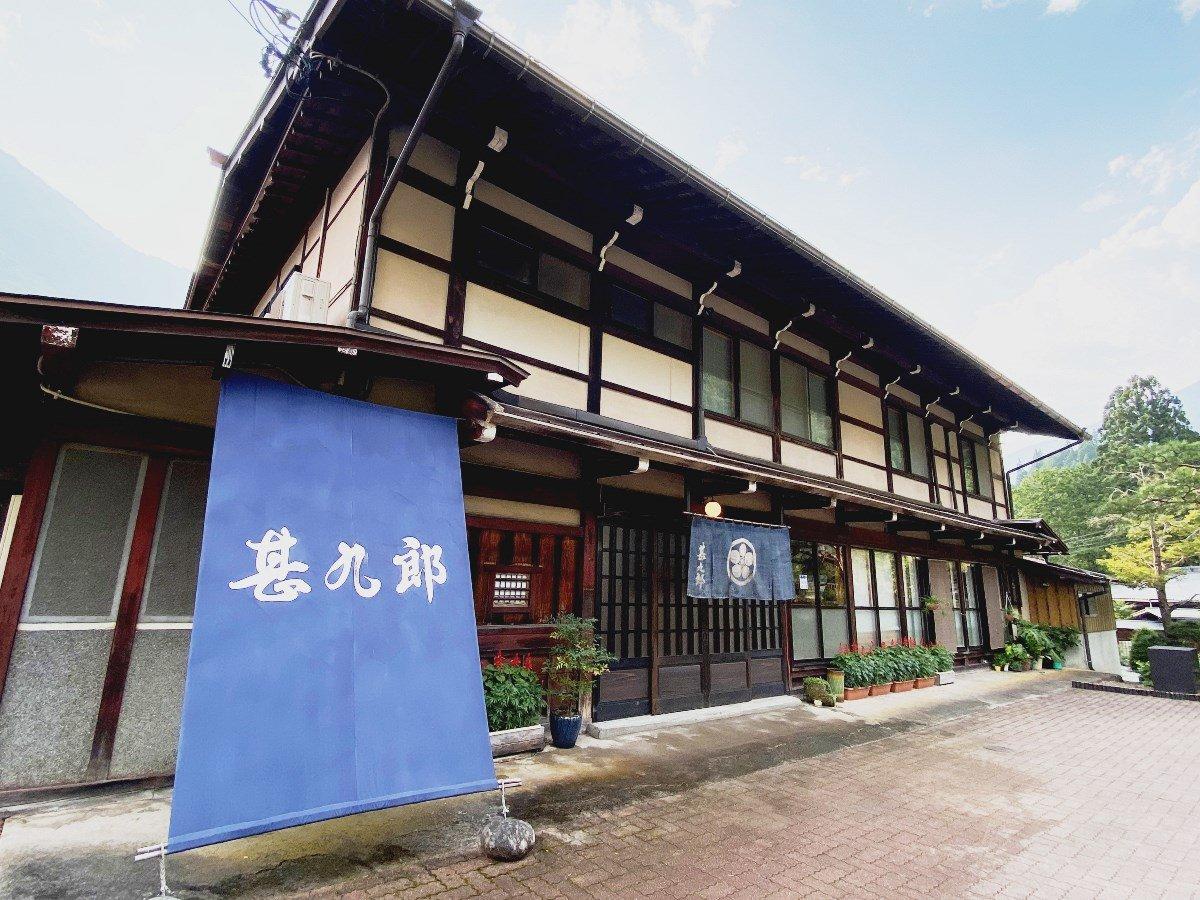 奥飛騨古民家「甚九郎」