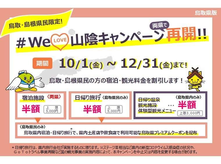 WeLove山陰両県で開催