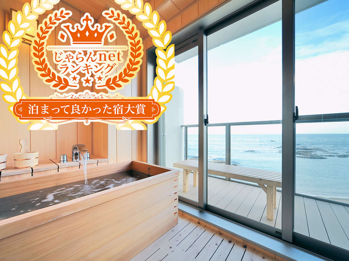 西館5階 ジャパニーズ オーシャンビュー半露天風呂